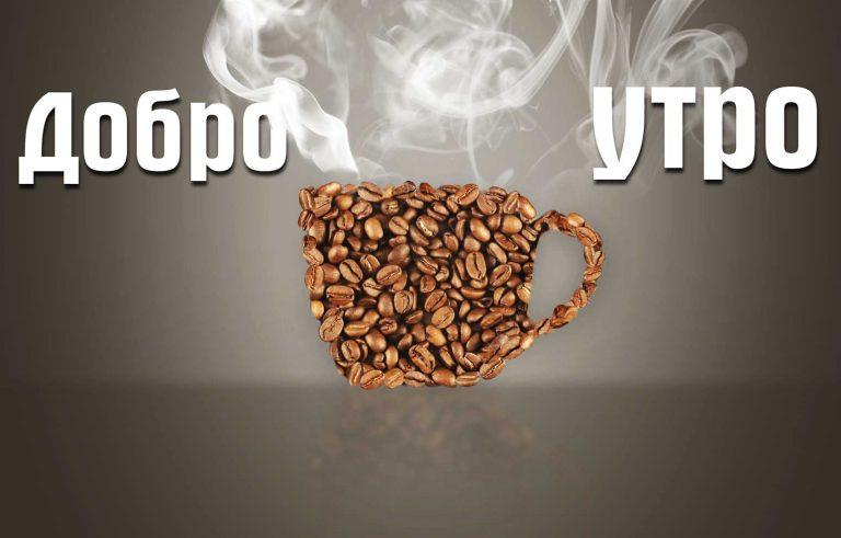 Utrinsko kafe - Graficki dizajn, Утринско кафе - Графички дизајн