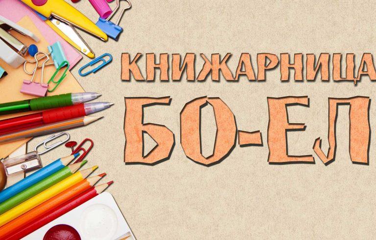 Logo iskreirano za knizarnica BOEL - Graficki dizajn, Лого искреирано за книжарница БОЕЛ - Графички дизајн