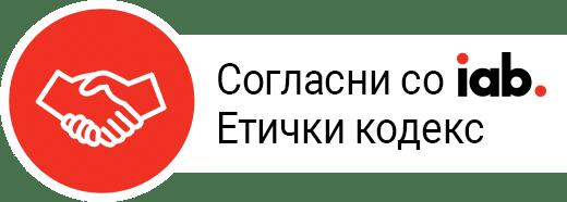 Art Dizajn e oficijalno soglasen so IAB eticki kodeks, Арт Дизајн е официјално согласен со ИАБ етички кодекс